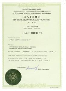 патент таловец 70